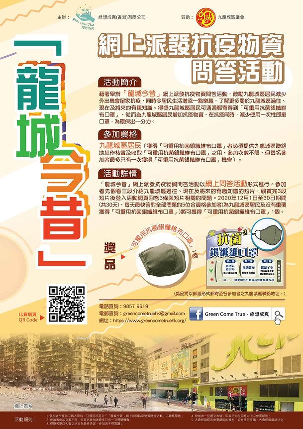 KowloonCity_Poster.jpeg
