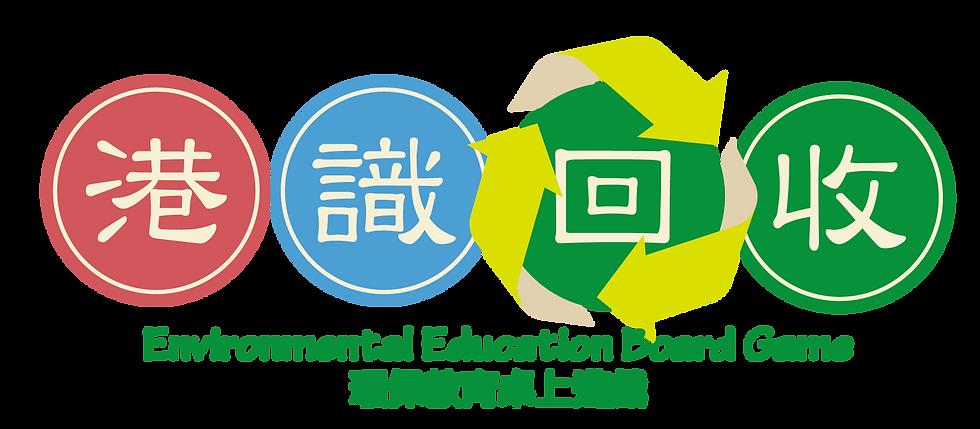 《港「識」回收》環保桌遊教育計劃