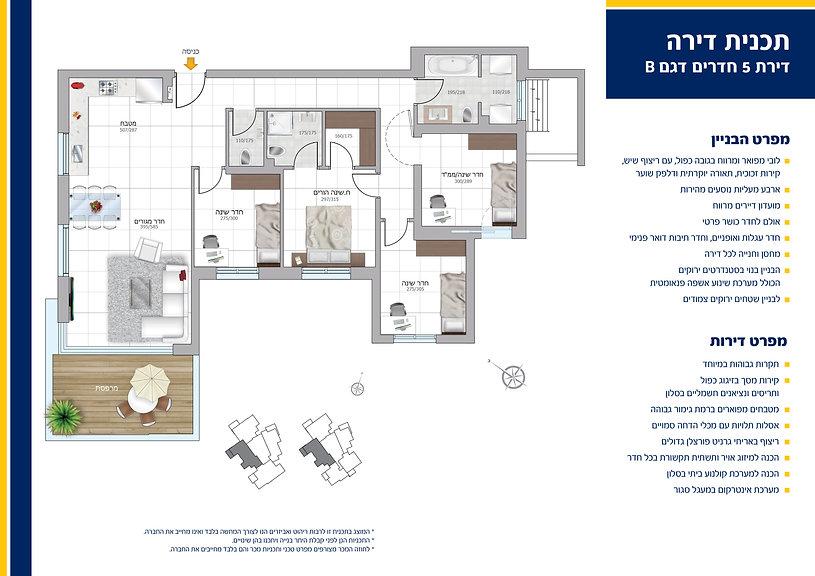 תכנית ומפרט דירת 5 חדרים דגם B
