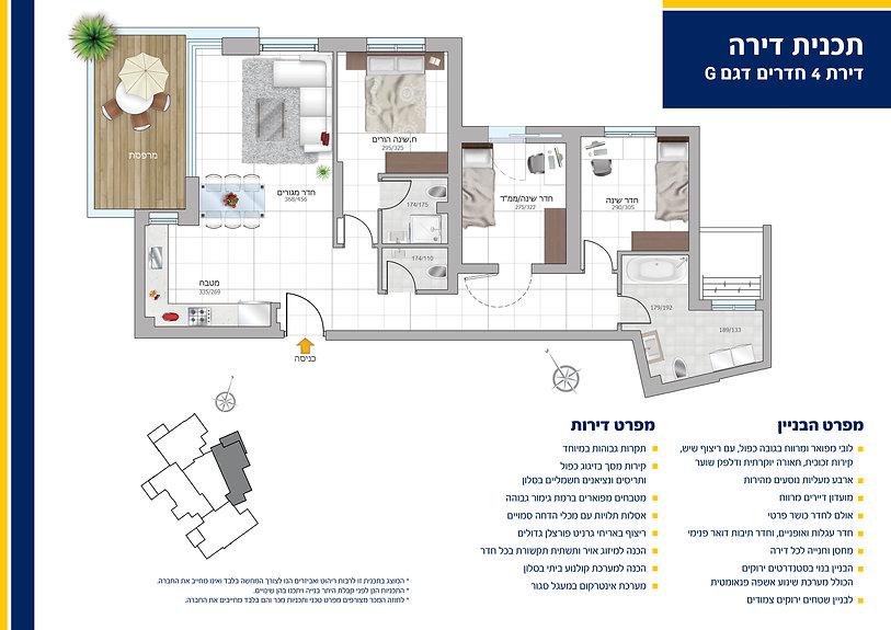 תכנית ומפרט דירת 4 חדרים דגם G