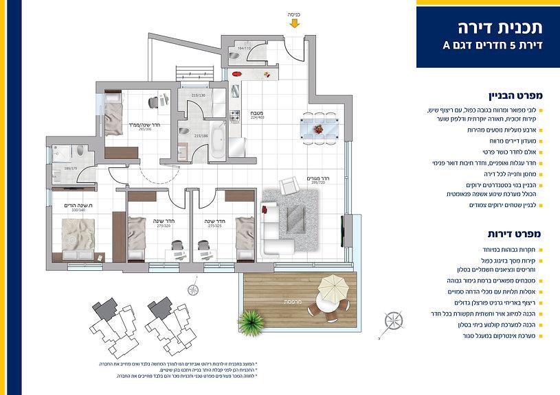תכנית ומפרט דירת 5 חדרים דגם A