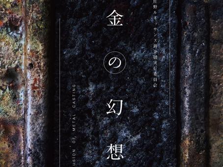 東京芸術大学✕佐野ルネッサンス『鋳金の幻想』展