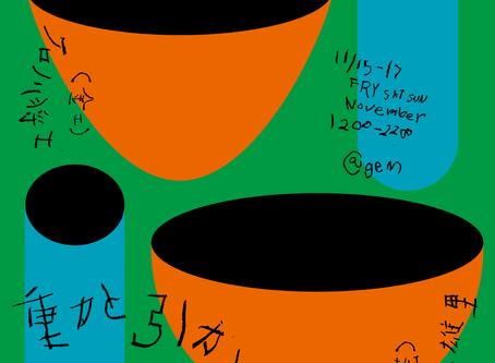 『重力と引力と』石川将士+中嶌雄里 二人展
