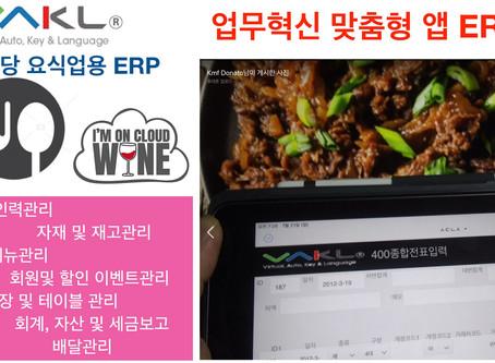 VAKL #식당 요식업용 맞춤형앱 ERP