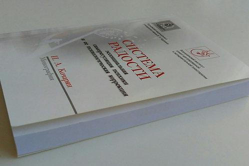 Электронная книга (pdf): И. Кочарян. Система радости...
