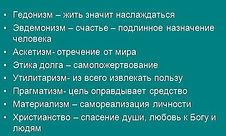 smysl-zhizni-e1517912090134_edited.jpg
