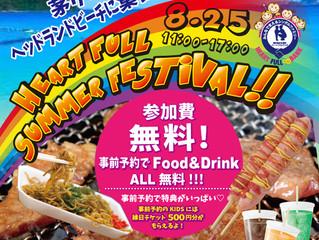 ハートフルファミリー夏祭り2019!