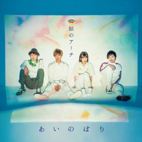 1st メジャーデビューSingle「涙のアーチ」
