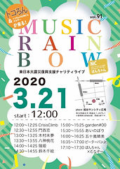 20200321_MUSIC RAINBOW02.jpg