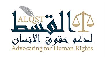 Al-Qst logo 1a.png