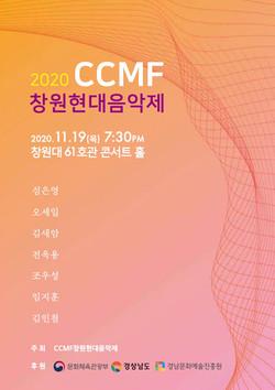 2020 CCMF 창원현대음악제
