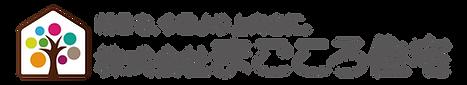 まごころ住宅ロゴ.png