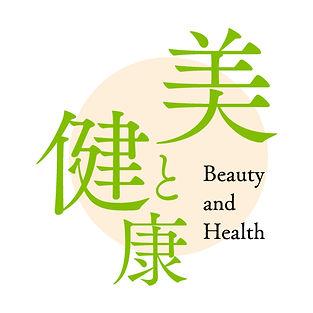 美と健康.jpg