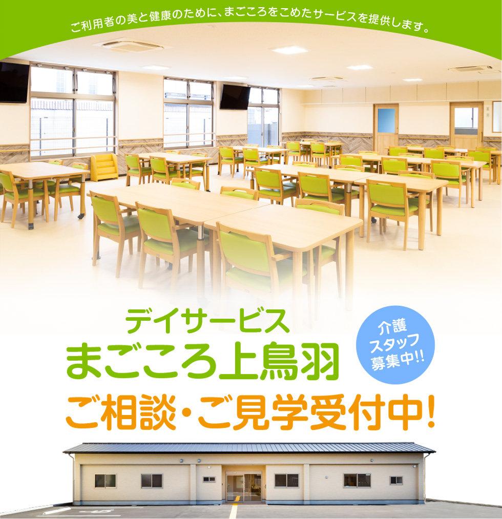 上鳥羽top.jpg