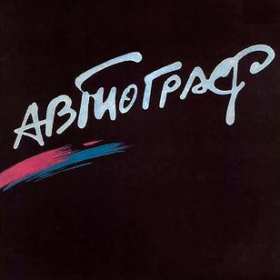 Автограф-2008-Группа ''Автограф'.jpg