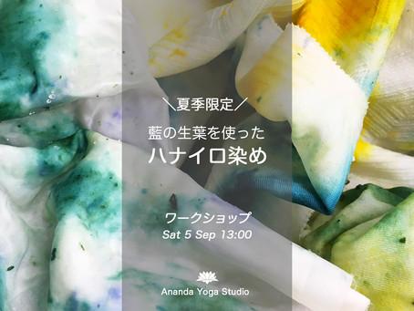 満席になりました!藍の生葉を使ったハナイロ染めワークショップ 【9月5日(土)】