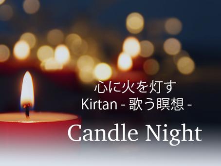 【11/29(日)】心に火を灯すキャンドルナイト Kirtan-歌う瞑想-