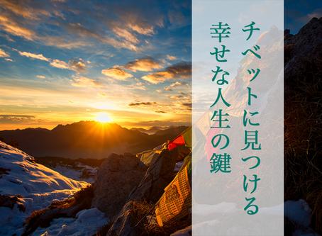 チベットに見つける幸せな人生の鍵【11月14日(土)】