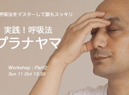 実践!プラナヤマ(呼吸法)ワークショップ【10月11日(日)】