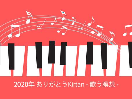 2020年ありがとうKirtan -歌う瞑想-【12/19(土)】