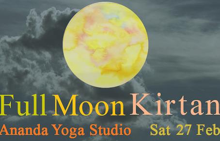 満月のKirtan ~歌う瞑想~ 【2月27日】
