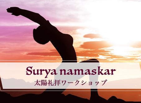 太陽礼拝 (スリヤ・ナマスカラ) を深く学ぶ ワークショップ【10月25日&11月1日】