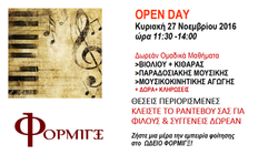 open day μουσικής