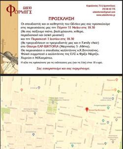 invitation victoria