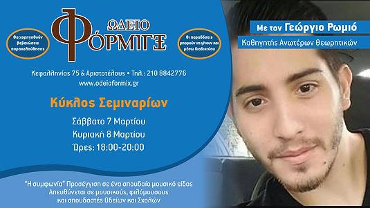 Toumpas_karta_Romios.jpg