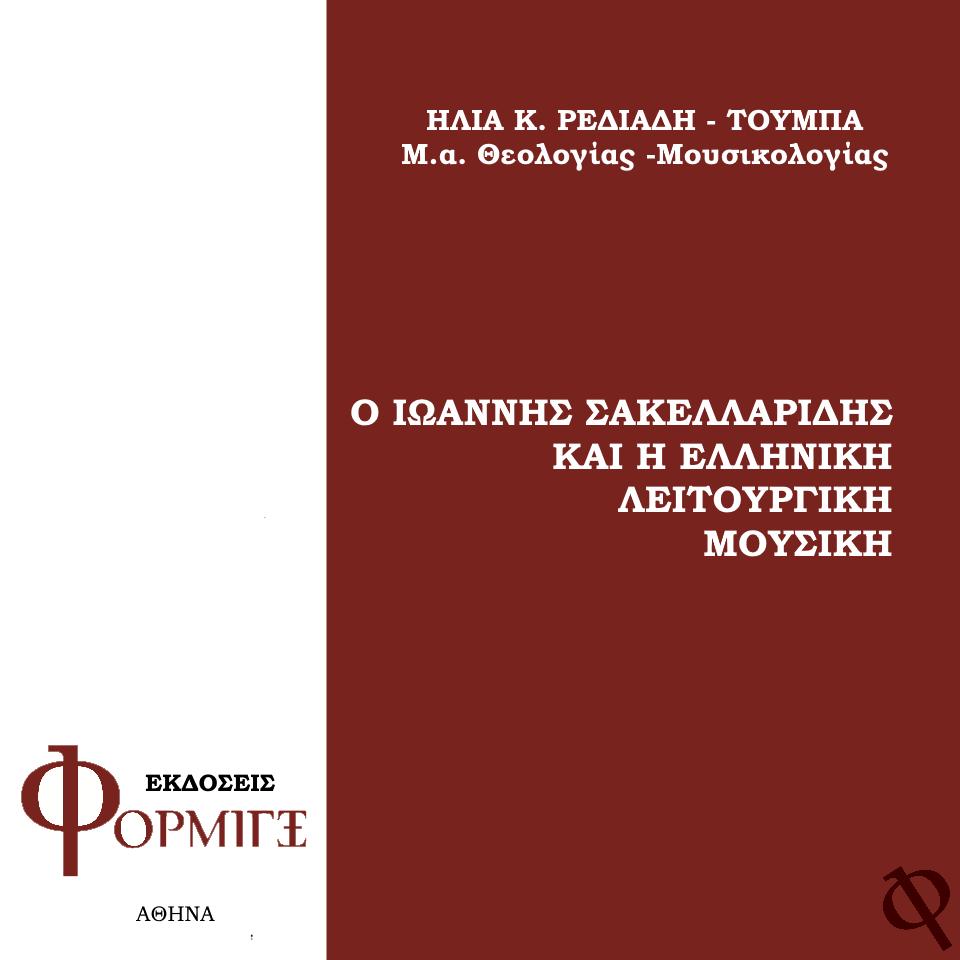 Ο Ιωάννης Σακελλαρίδης & η Ελληνική Λειτουργική Μουσική