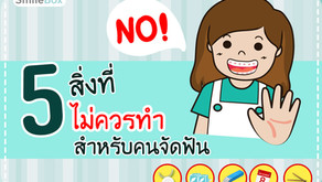 5 สิ่งที่ไม่ควรทำ สำหรับคนจัดฟัน