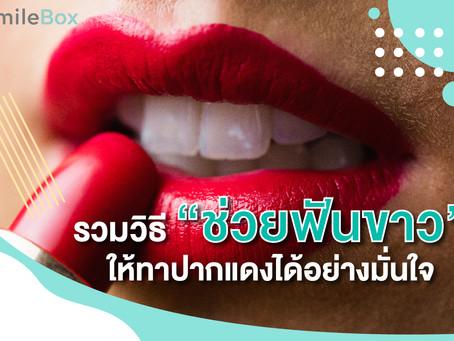 รวมวิธี 'ช่วยฟันขาว' ให้ทาปากแดงได้อย่างมั่นใจ