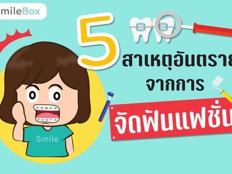 5 สาเหตุอันตรายจากการจัดฟันแฟชั่น