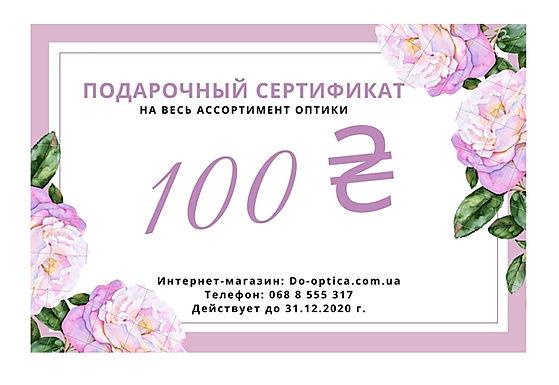 Подарочный сертификат весенний