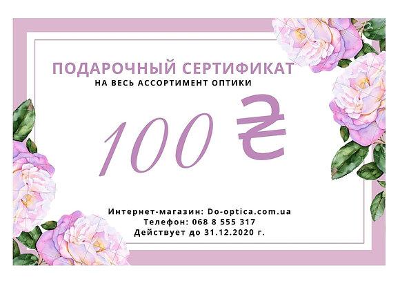 Изображение подарочного сертификата на 100 грн.