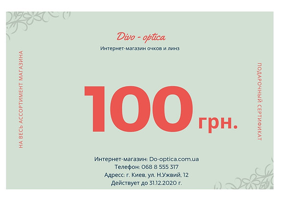Изображение подарочного сертификата