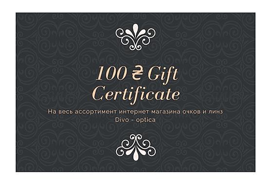 Подарочный сертификат двухсторонний