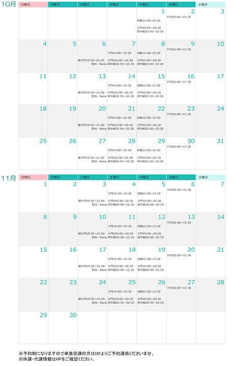 スケジュール10-11.jpg