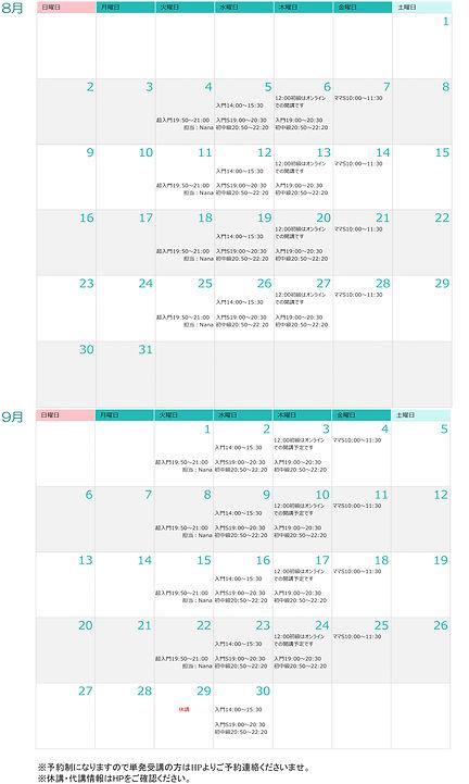 スケジュール8-9.jpg
