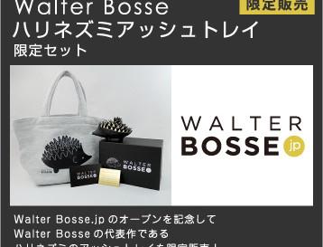 Walter BosseハリネズミAshtrayを限定販売いたします。