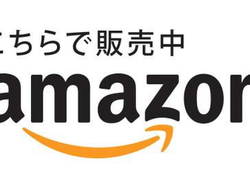 Amazonでお買い求め頂けるようになりました