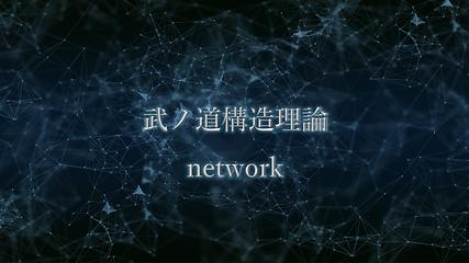 武ノ道構造理論N.png