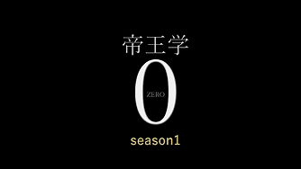 帝王学ZEROseason1.png