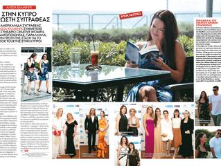 Exclusive on OK! Magazine – Cyprus