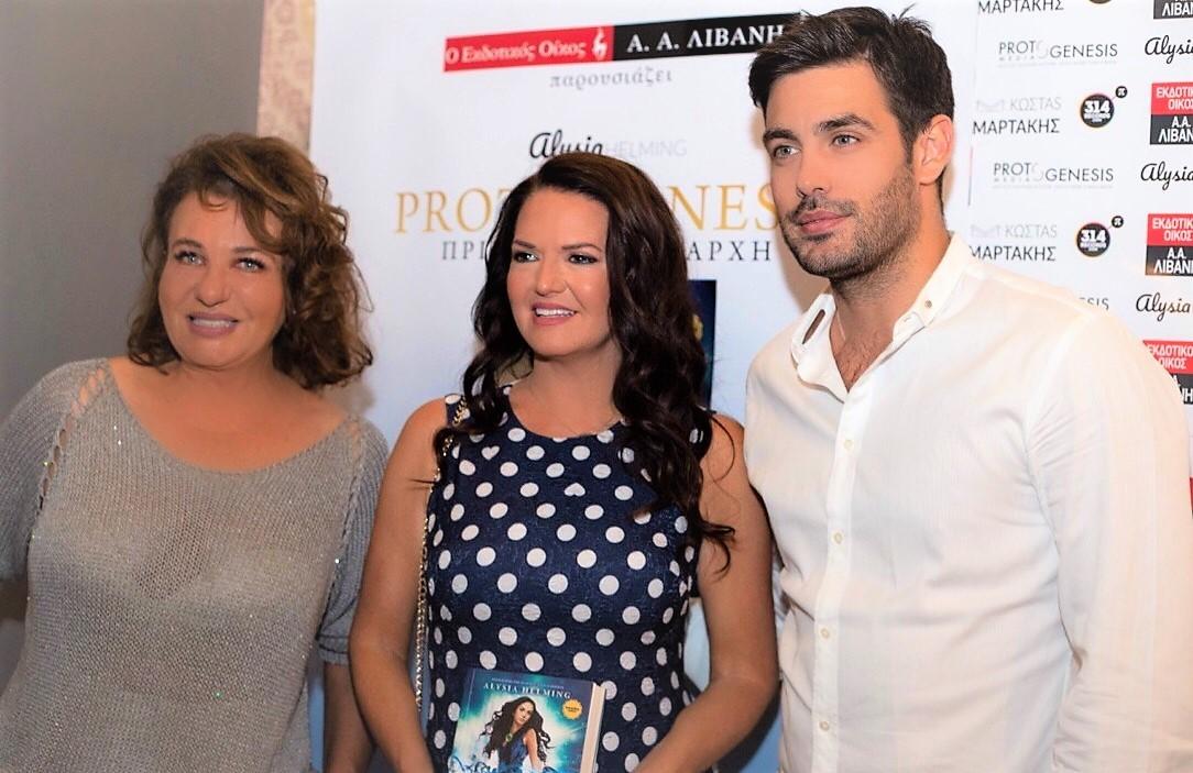 Author Alysia Helming along with Ms. YiotaLivani of theLivanisPublishing House and singer Kostas Martakis