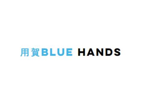 【活動終了】【2020年5月9日(土)リモート開催】参加者大募集!第21回・用賀 Blue HandsをSocial Distanceで!