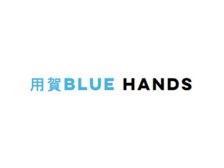 【活動終了】【2020年6月6日(土)リモート開催第2弾】参加者大募集!第22回・用賀 Blue Hands