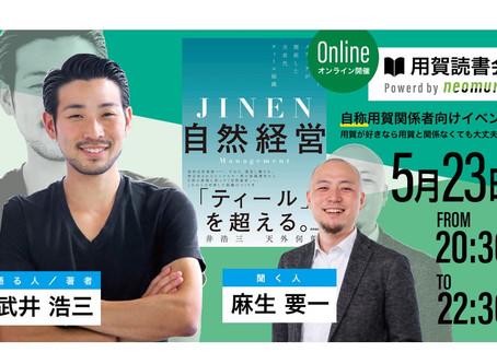 【開催済み】武井浩三×麻生要一『自然経営』地元対談型読書会を開催します