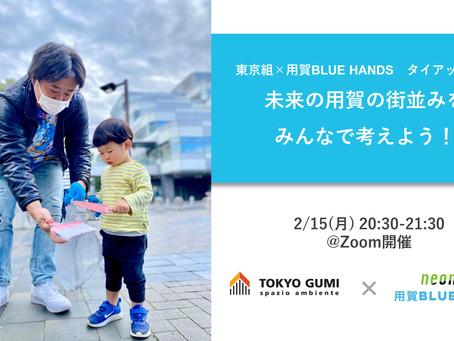 【活動報告】東京組 × 用賀BLUE HANDS タイアップ企画「未来の用賀の街並みをみんなで考えよう!」を開催しました