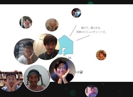 【活動報告】★オンライン★第20回チーム用賀定例会を開催しました